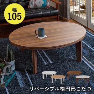 こたつ 楕円 楕円形 こたつテーブル 丸型 コタツ テーブル...