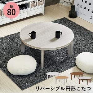 こたつテーブル 円形 丸型 こたつ 丸 80cm おしゃれ ...