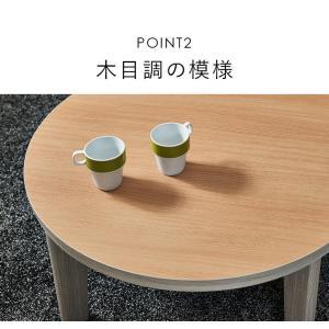 こたつテーブル 円形 丸型 こたつ 丸 80cm おしゃれ デザイン コタツ 丸型こたつ 家具調こたつ リバーシブル天板 Bell ベル|kaguhonpo|05