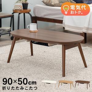 こたつ おしゃれ 一人用こたつ こたつテーブル 楕円形 折りたたみ 北欧 折れ脚コタツ 90×50