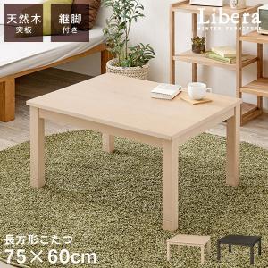 こたつ 一人用 おしゃれ こたつテーブル 長方形 コタツ 在宅ワーク コンパクト こたつ 75×60...