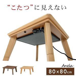 こたつ 正方形 80 フラット 本体 こたつテーブル おしゃ...