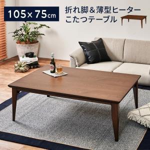 こたつ 折りたたみ 長方形 こたつテーブル おしゃれ フラットヒーター 折れ脚こたつ ロア 105x75cm|kaguhonpo