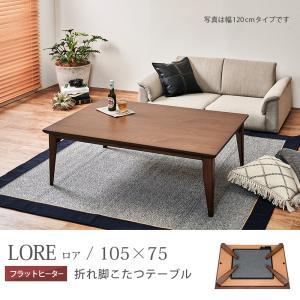 こたつ 折りたたみ 長方形 こたつテーブル おしゃれ フラットヒーター 折れ脚こたつ ロア 105x75cm|kaguhonpo|02