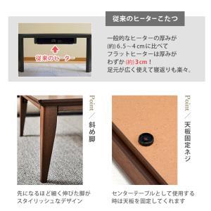 こたつ 折りたたみ 長方形 こたつテーブル おしゃれ フラットヒーター 折れ脚こたつ ロア 105x75cm|kaguhonpo|06