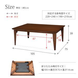 こたつ 折りたたみ 長方形 こたつテーブル おしゃれ フラットヒーター 折れ脚こたつ ロア 105x75cm|kaguhonpo|07