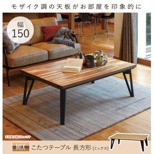 こたつ おしゃれ 長方形 150 こたつテーブル モダン フラットヒーター 薄型ヒーター 家具調こたつ MIX ミックス 150x80|kaguhonpo|02