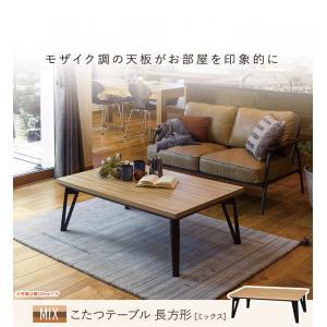 こたつ おしゃれ 長方形 150 こたつテーブル モダン フラットヒーター 薄型ヒーター 家具調こたつ MIX ミックス 150x80|kaguhonpo|14