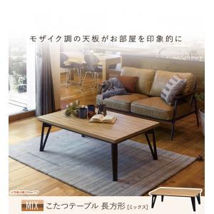 こたつ おしゃれ 長方形 150 こたつテーブル モダン フラットヒーター 薄型ヒーター 家具調こたつ MIX ミックス 150x80|kaguhonpo|15