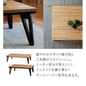 こたつ おしゃれ 長方形 150 こたつテーブル モダン フラットヒーター 薄型ヒーター 家具調こたつ MIX ミックス 150x80|kaguhonpo|04