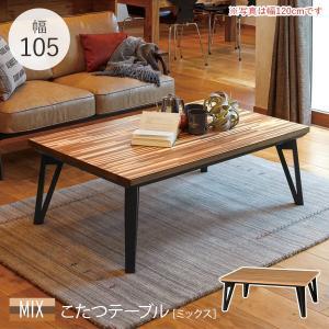 こたつ おしゃれ 長方形 105 こたつテーブル モダン フラットヒーター 薄型ヒーター 家具調こたつ MIX ミックス 105x75|kaguhonpo