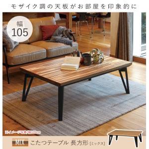 こたつ おしゃれ 長方形 105 こたつテーブル モダン フラットヒーター 薄型ヒーター 家具調こたつ MIX ミックス 105x75|kaguhonpo|02
