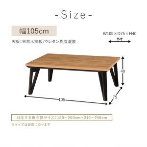 こたつ おしゃれ 長方形 105 こたつテーブル モダン フラットヒーター 薄型ヒーター 家具調こたつ MIX ミックス 105x75|kaguhonpo|13