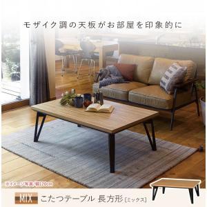 こたつ おしゃれ 長方形 105 こたつテーブル モダン フラットヒーター 薄型ヒーター 家具調こたつ MIX ミックス 105x75|kaguhonpo|14