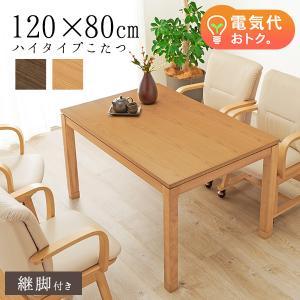 ダイニングこたつテーブル こたつ 長方形 120cm セミオーダー 単品 kaguhonpo