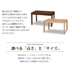 ダイニングこたつテーブル こたつ 長方形 120cm セミオーダー 単品 kaguhonpo 02