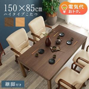 ダイニングこたつテーブル こたつ 長方形 150cm セミオーダー 単品|kaguhonpo