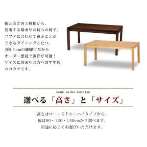 ダイニングこたつテーブル こたつ 長方形 150cm セミオーダー 単品|kaguhonpo|02