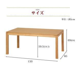 ダイニングこたつテーブル こたつ 長方形 150cm セミオーダー 単品|kaguhonpo|06