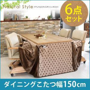 ダイニングこたつ 6点セット ダイニングこたつテーブルセット ナチュラルスタイル 幅150cm|kaguhonpo
