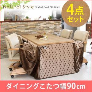 ダイニングこたつ 4点セット ダイニングこたつテーブルセット ナチュラルスタイル幅90cm|kaguhonpo