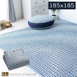 ラグマット おしゃれ ラグ カーペット 正方形 リルイ ボーダーニット キルトラグ 185x185cm 約2畳|kaguhonpo