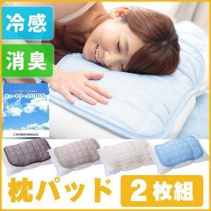 枕パッド シングル用 枕パッド 同色2枚組 ひんやり枕パッド 枕カバー シンプル 冷感 抗菌防臭 2枚組|kaguhonpo