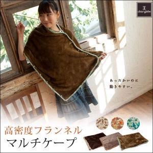 ブランケット ひざ掛け マルチケープ メルティ 50×150|kaguhonpo