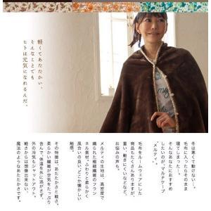 ブランケット ひざ掛け マルチケープ メルティ 50×150|kaguhonpo|02