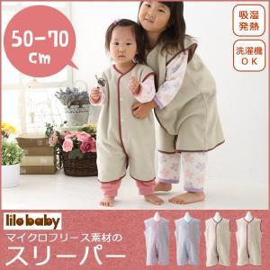 スリーパー ベビースリーパー 赤ちゃん 部屋着 ベスト キッズスリーパー フリース 50-70cm用 リルイベイビー|kaguhonpo