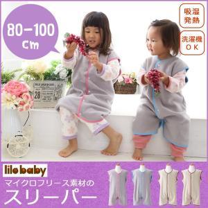 スリーパー ベビースリーパー 赤ちゃん 部屋着 ベスト キッズスリーパー フリース 80-100cm用 リルイベイビー|kaguhonpo