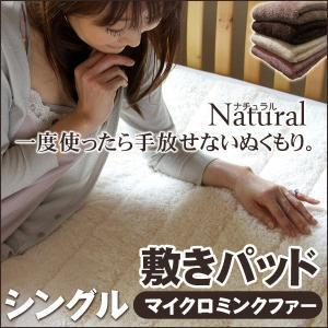 敷きパット シングル 敷きパッド シングル マイクロミンクファー|kaguhonpo