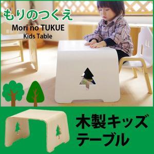 テーブル ローテーブル 木製キッズテーブル もりのつくえ おしゃれ 子供専用 kaguhonpo