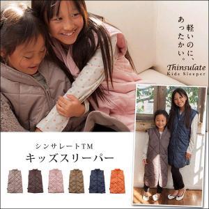 着る毛布 シンサレート キッズスリーパー Quilico キ...