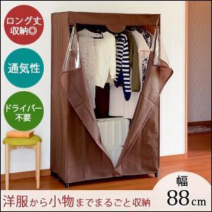 ハンガーラック カバー付き 不織布 一人暮らし コートハンガー パイプハンガー クローゼットハンガー 衣類収納 大容量 ロング カバー付きハンガー|kaguhonpo