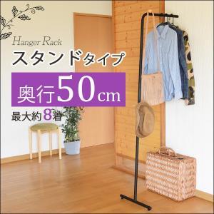 おしゃれ ハンガーラック ビンテージ調 スリム コンパクト シンプル パイプハンガー 収納ラック 収納 衣類収納 玄関収納(スタンドハンガー)|kaguhonpo