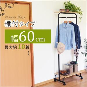 おしゃれ ハンガーラック ビンテージ調 スリム コンパクト シンプル パイプハンガー 収納ラック 収納 衣類収納 玄関収納(棚付ハンガー)|kaguhonpo