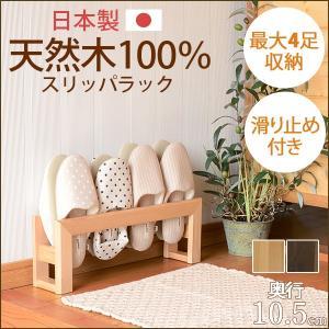 日本製 天然木 おしゃれ スリム スリッパラック スリッパ収納 天然木スリッパスリム 玄関収納 コンパクト 収納ラック シンプル (1段)|kaguhonpo