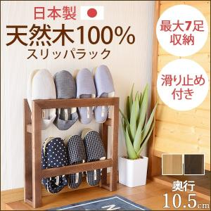日本製 天然木 おしゃれ スリム スリッパラック スリッパ収納 天然木スリッパスリム 玄関収納 コンパクト 収納ラック シンプル (2段)の写真