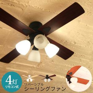 シーリングファンライト おしゃれ リビング シーリングライト LED対応 照明器具 4灯タイプ kaguhonpo