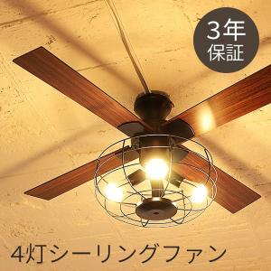 シーリングファンライト LED対応 4灯タイプ おしゃれ リビング シーリングライト 照明器具 kaguhonpo