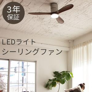 シーリングファンライト LED 木製 おしゃれ リビング シーリングライト 照明器具 kaguhonpo