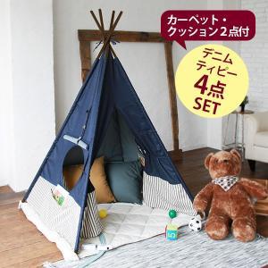 キッズテント デニムティピー おしゃれ 子供用 テント 折りたたみ 室内 子供部屋 簡易 プレゼント デニム生地 Sifflus シフラス|kaguhonpo