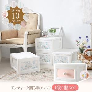 収納ボックス 収納BOX かわいい おしゃれ チェスト 収納 日本製 国産 姫系(Lilou de coco リルデココ)日本製アンティーク調取手チェスト 1段4個組|kaguhonpo