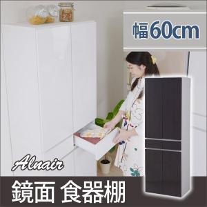 食器棚 鏡面 カップボード おしゃれ キッチン収納 Alnair アルナイル 鏡面食器棚 幅60cm|kaguhonpo