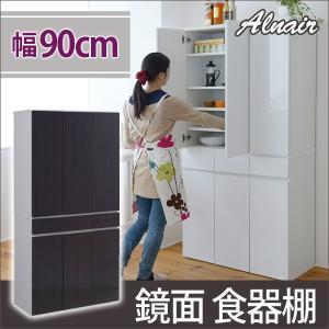 食器棚 鏡面 カップボード おしゃれ キッチン収納 Alnair アルナイル 鏡面食器棚 幅90cm|kaguhonpo