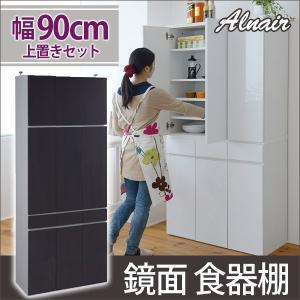 食器棚 鏡面 カップボード おしゃれ キッチン収納 Alnair アルナイル 鏡面食器棚 幅90cm 上置きセット|kaguhonpo
