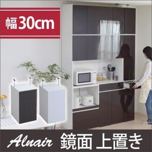 上置き棚 Alnair アルナイル 鏡面上置き 幅30cm|kaguhonpo