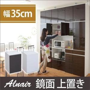 上置き棚 Alnair アルナイル 鏡面上置き 幅35cm|kaguhonpo