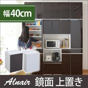 上置き棚 Alnair アルナイル 鏡面上置き 幅40cm|kaguhonpo